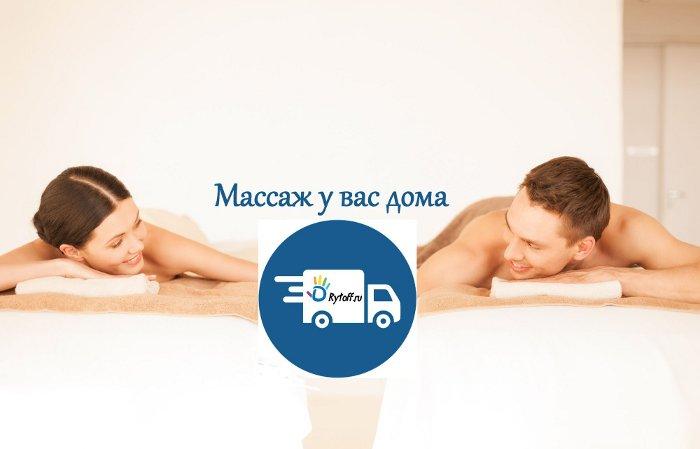 massazh-na-domu