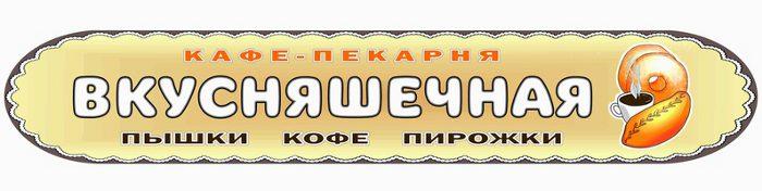 vkusnyashechnaya