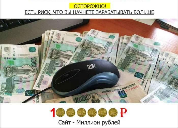 Заработать 50000 рублей за месяц не интернет чем заняться в интернете чтобы заработать денег