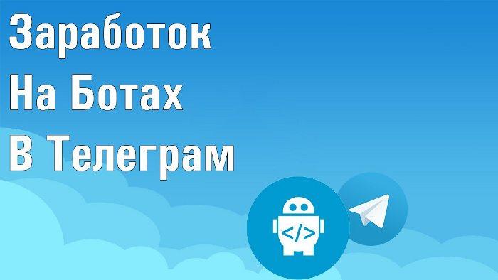 zarabotok-boty-telegram
