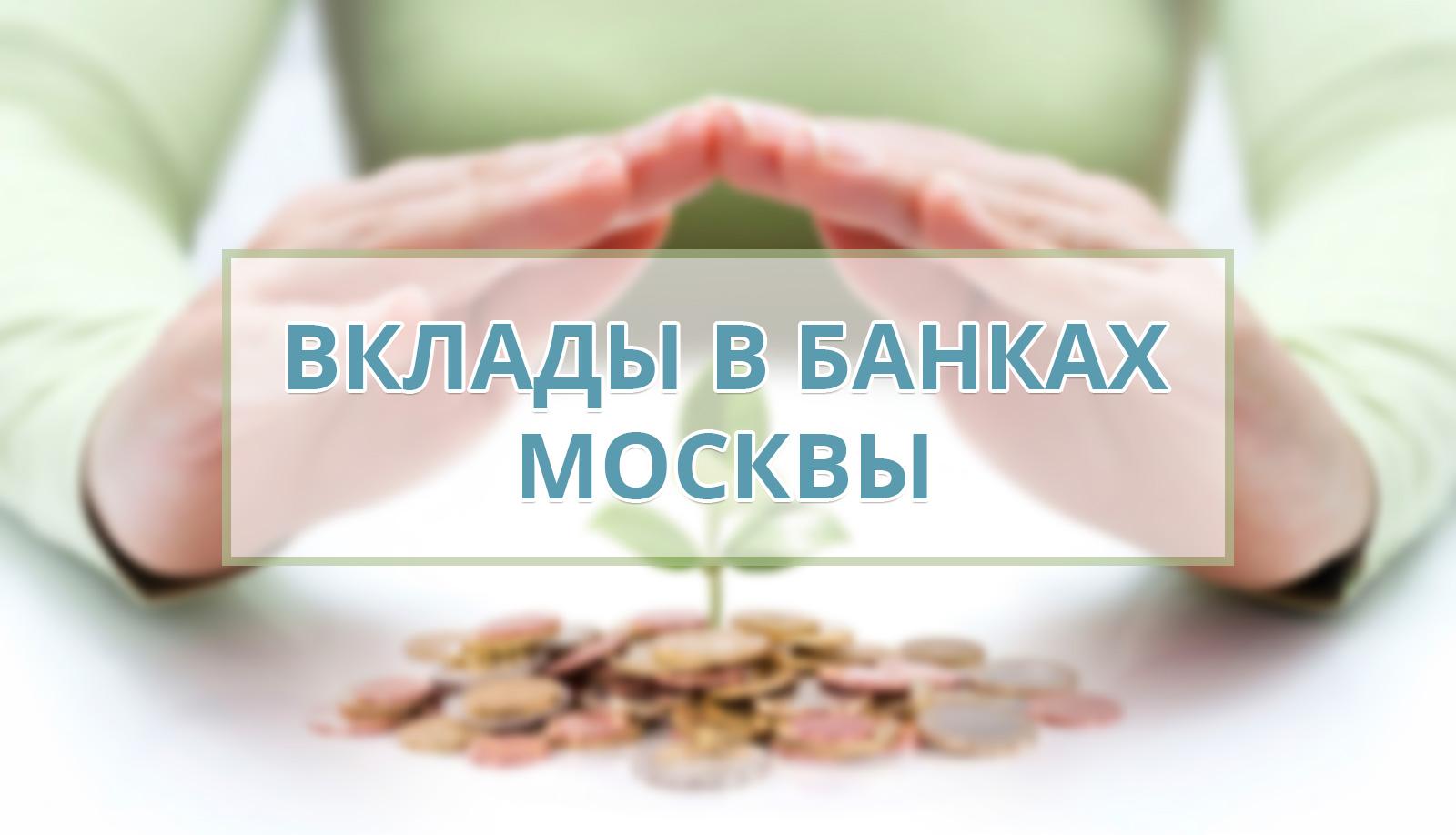Депозиты в банках Москвы