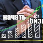 Успешный бизнес с нуля без первоначальных вложений