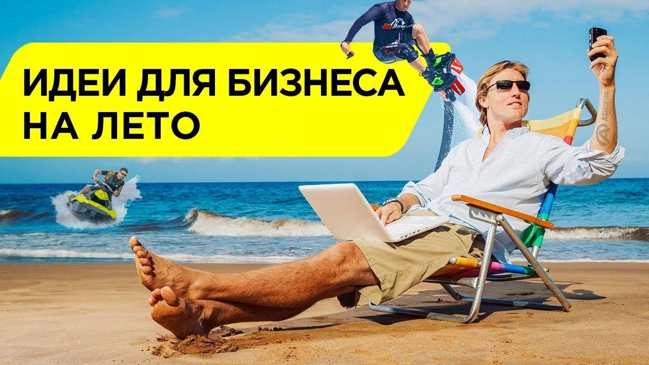 Бизнес идеи на лето