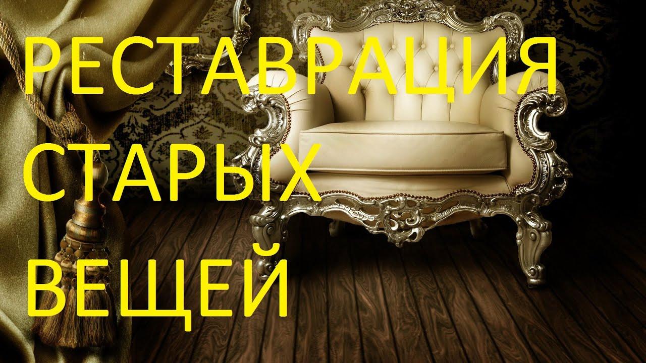 Ремонт старой мебели как бизнес идея
