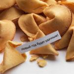 Бизнес идея: печенье с предсказаниями