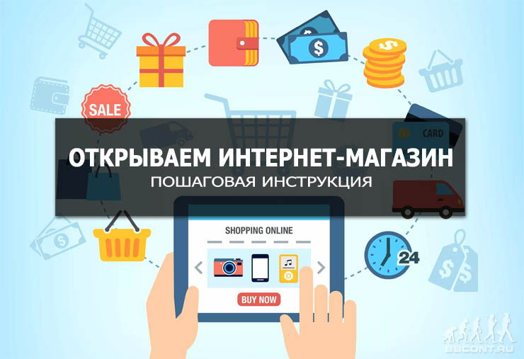 открытие собственного небольшого интернет магазина