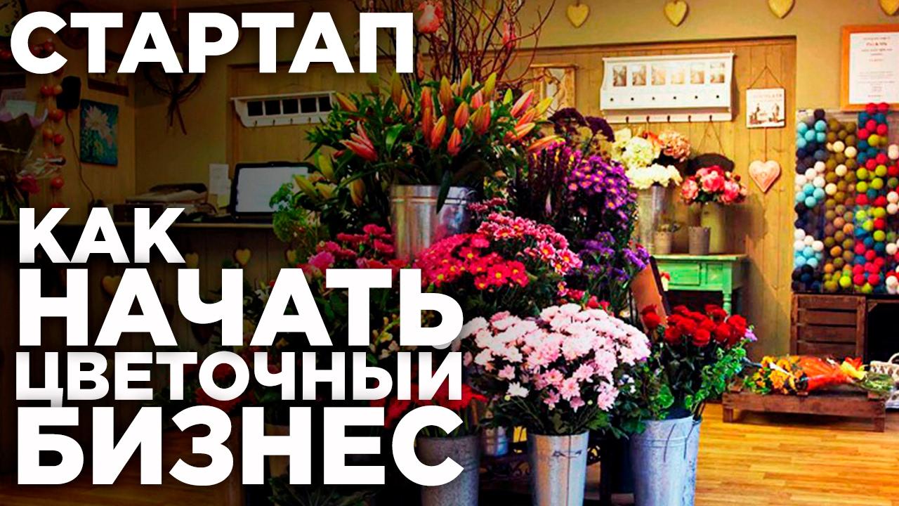 Бизнес план: как открыть цветочный магазин