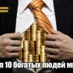 Топ 10 богатых людей мира