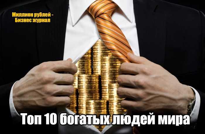 top-10-bogatyh-luydei-mira