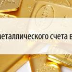 Металлический счет в Сбербанке