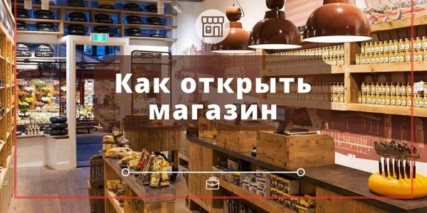 Как открыть магазин с нуля: важные моменты и пошаговая инструкция