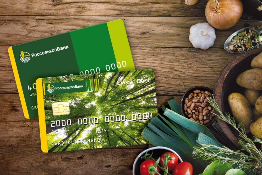 Преимущества оформления кредитной карты Россельхозбанка
