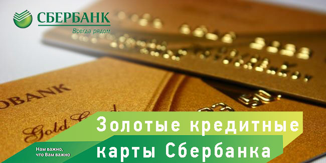 Золотые кредитные карты Сбербанка России