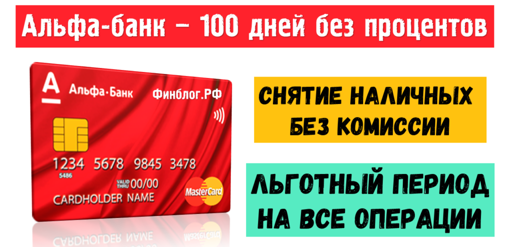 альфа банк кредит картыонлайн заявка на кредитную карту с моментальным решением почта банк