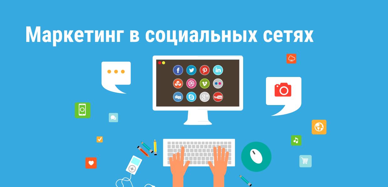 Три совета, как улучшить маркетинговую стратегию в социальных сетях