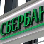 Вклады Сбербанка России для физических лиц: процентные ставки