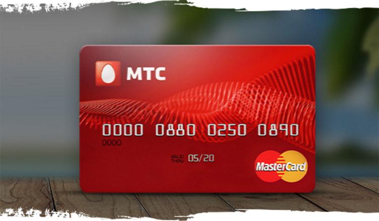 Как оформить кредитную карту МТС?