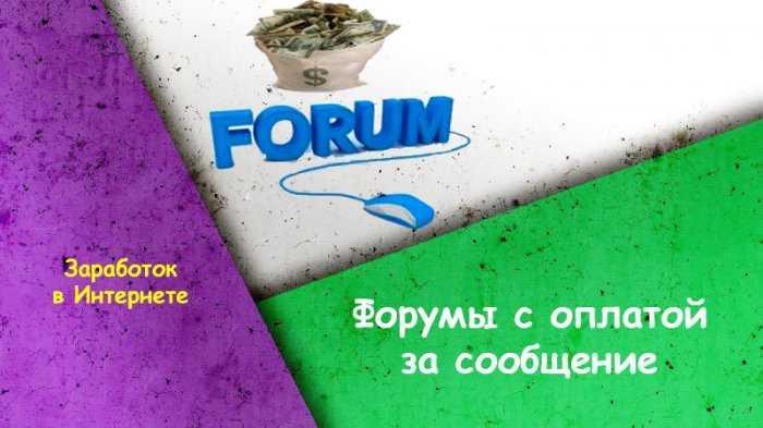 Заработок на форумах с оплатой за сообщение