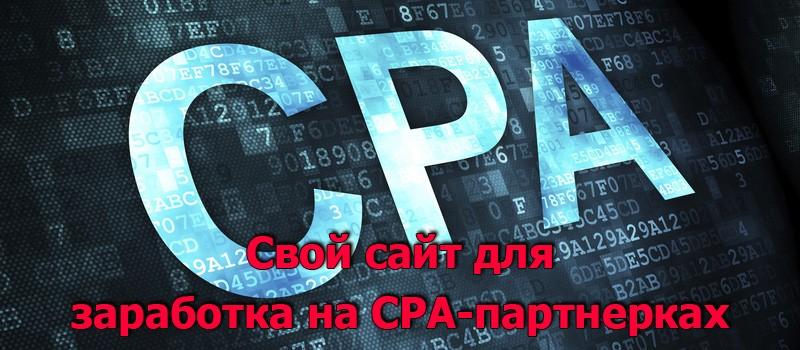 Заработок на CPA партнерках