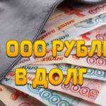 Микрозаймы до 30000 рублей