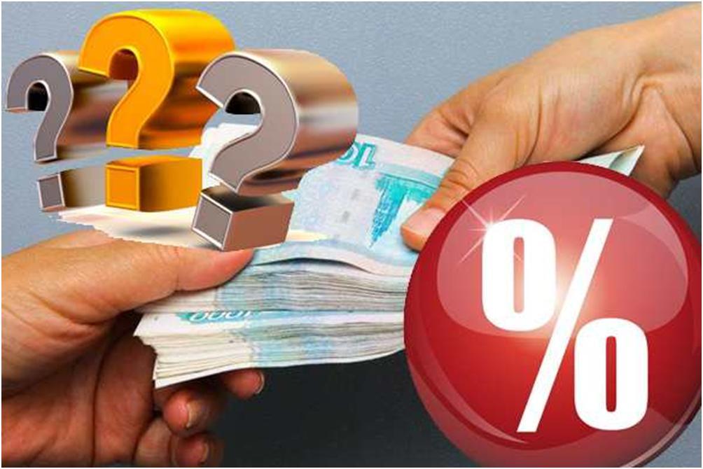 Кредитование физических лиц: выгоды и недостатки