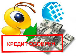 Онлайн кредиты Webmoney – быстрые займы через интернет