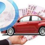 Как взять кредит на подержанные автомобили