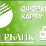 Пластиковые карты Сбербанка для граждан России