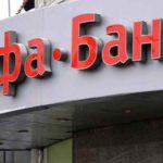 Альфа Банк — вклады для физических лиц и процентные ставки