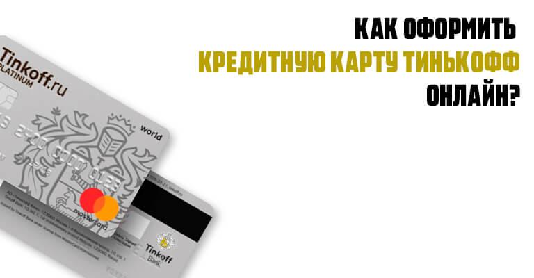 Как оформить кредитную карту «Тинькофф Платинум» в режиме онлайн?
