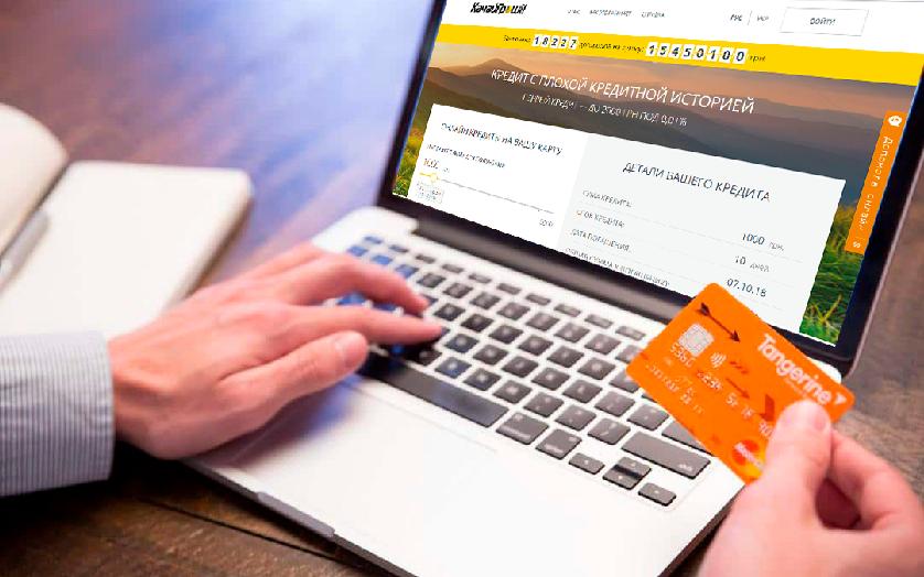 Получить кредит в интернете. Как это сделать?