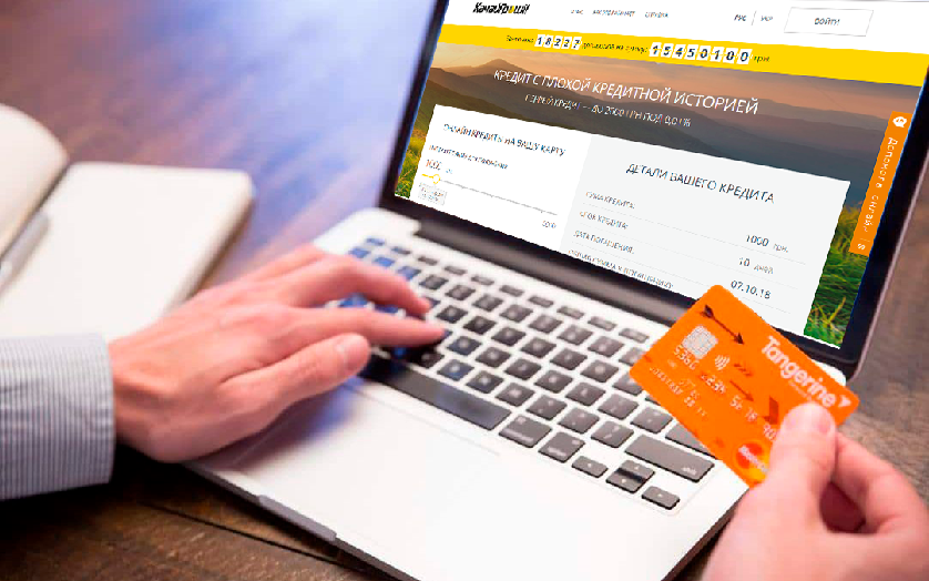 Онлайн кредиты — оформить заявку