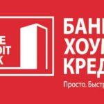 Интернет Банк Хоум Кредит — личный кабинет