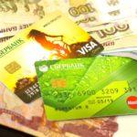 Микрозайм онлайн на банковскую карту