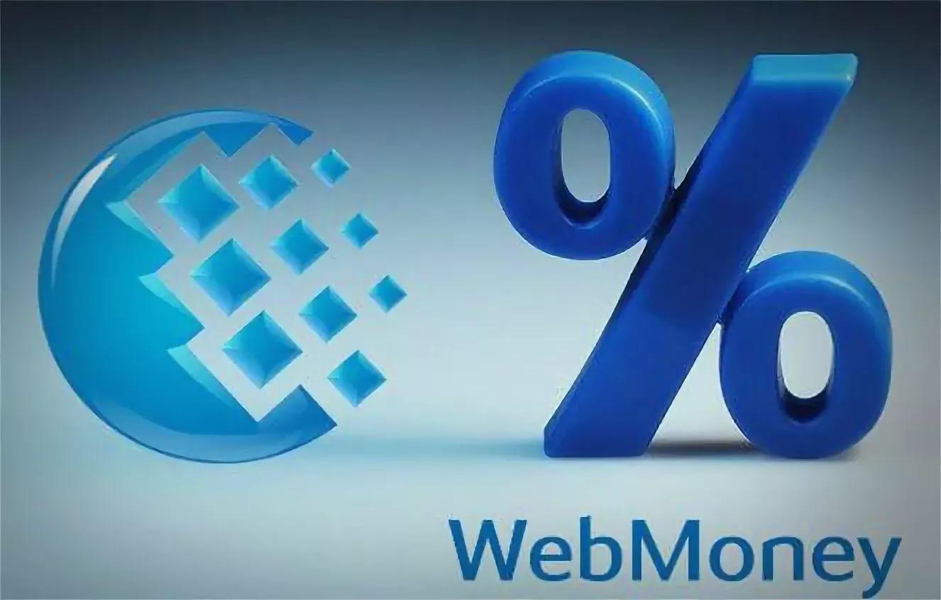 кредит в системе вебмани