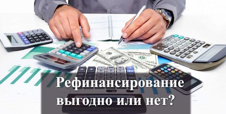 Суть и выгода рефинансирования кредитной карты