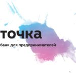 Открытие счета ООО в банке «Точка»