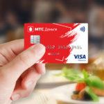 Оформить кредитную карту МТС : как это лучше всего сделать