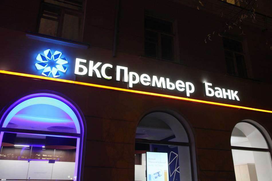 Инвестиционное страхование жизни в банке БКС Премьер
