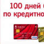 Проценты по кредитным картам Альфа-банка — кредитная карта Альфа-банк 100 дней как начисляются проценты и условия оформления
