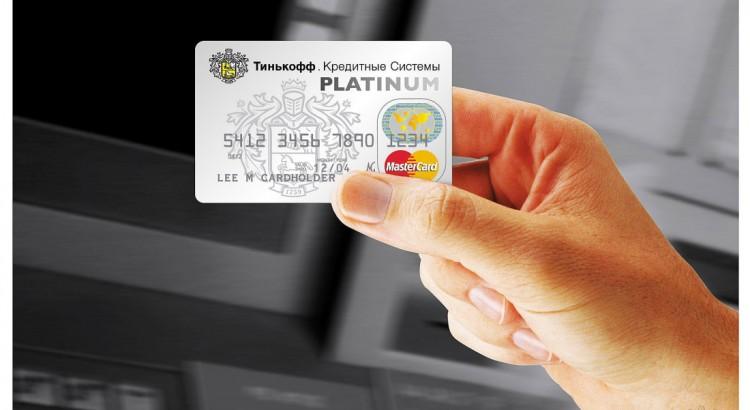 Как узнать статус заявки на кредитную карту Тинькофф