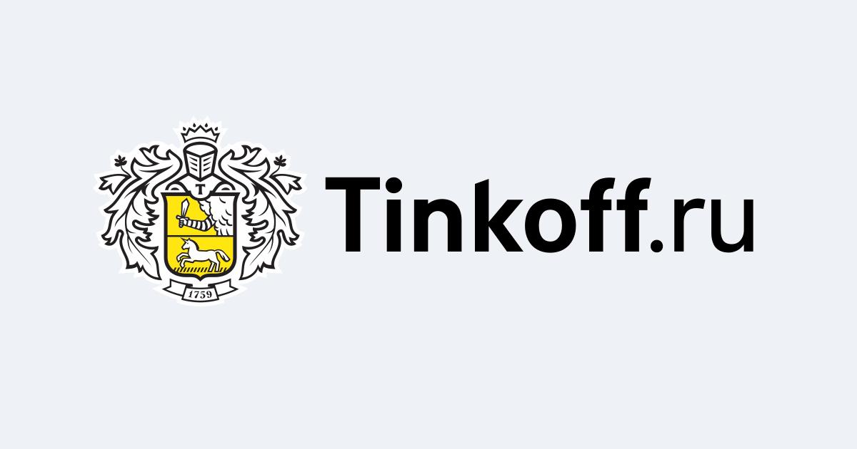 Тинькофф банк — как активировать кредитную карту и дебетовую. 3 способа активации