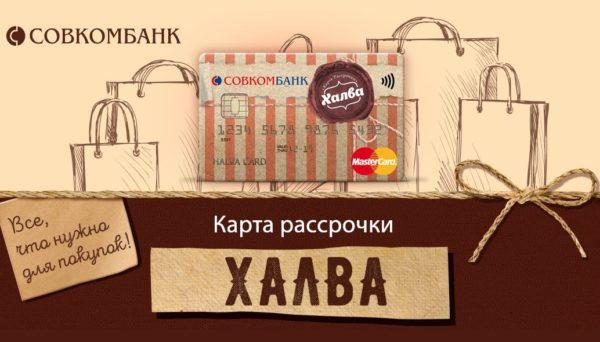 Список партнеров работающих с картой Халва Совкомбанк