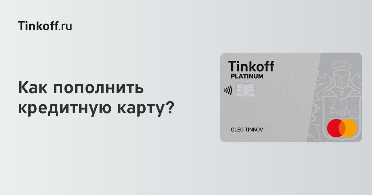Пополнение кредитной карты Тинькофф: все возможности для удобства клиентов