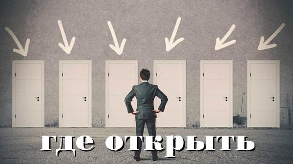 Лучшие банки для открытия расчетного счета – оценка надежности