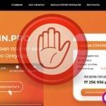 Web-coin.pro — в чем развод. Web Coin отзывы о хайпе?