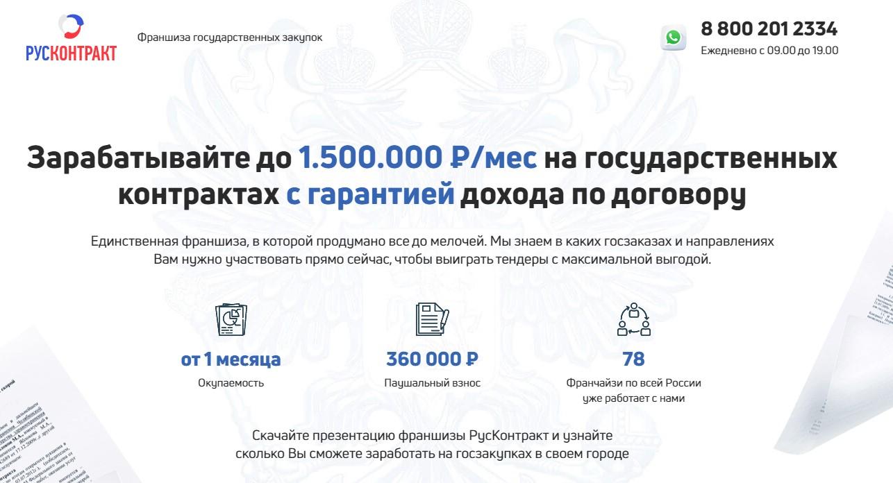 госпредприятия.рф — франшиза заработка на госзаказах. Отзывы о Ruscontract