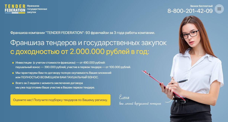 Франшиза Tender Federation на торгэксперт.рф