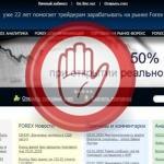 Харьковский дилинговый центр IFC-Forex — отзывы и обзор