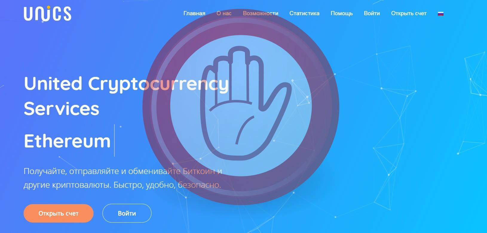 Service.unics.io — мультивалютный кошелек